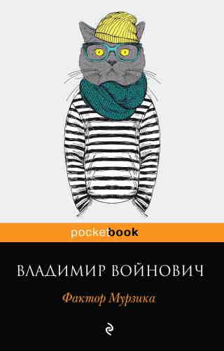 Владимир Войнович. Фактор Мурзика
