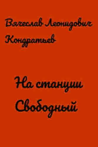 Вячеслав Кондратьев. Андрей Шергин 1. На станции Свободный