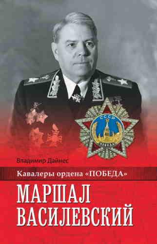Владимир Дайнес. Маршал Василевский