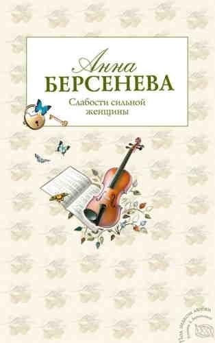 Анна Берсенева. Слабости сильной женщины