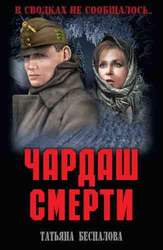 Татьяна Беспалова. Чардаш смерти