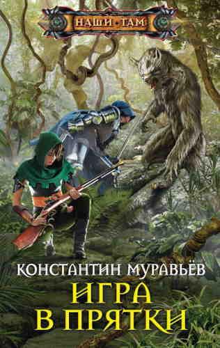 Константин Муравьёв. Живучий 3. Игра в прятки