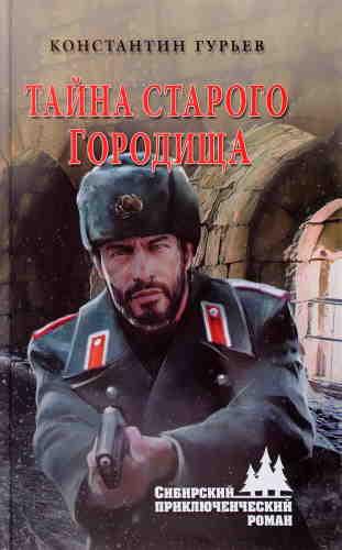 Константин Гурьев. Тайна старого городища