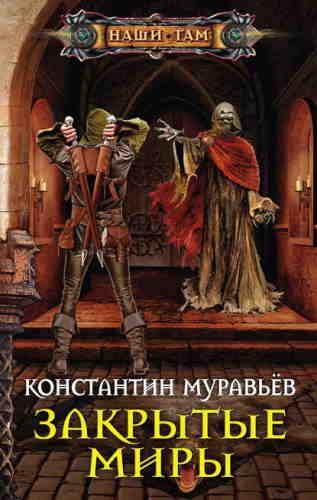 Константин Муравьёв. Живучий 4. Закрытые миры
