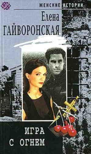 Елена Гайворонская. Игра с огнем