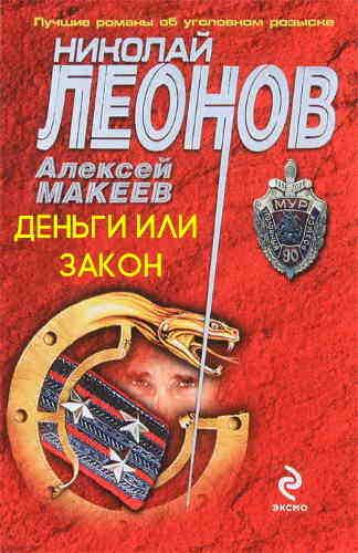Николай Леонов. Деньги или закон