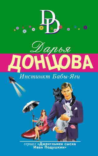Дарья Донцова. Инстинкт Бабы-Яги