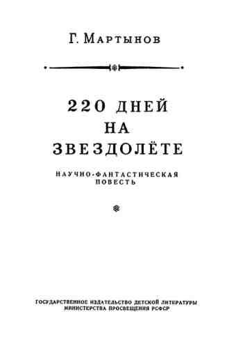 Георгий Мартынов. 220 дней на звездолете
