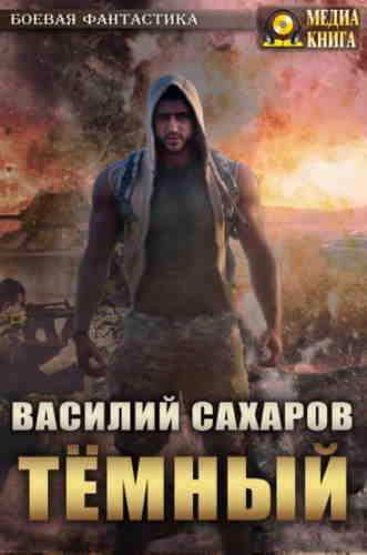 Василий Сахаров. Темный