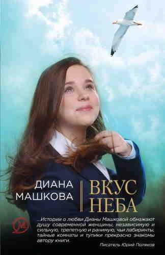 Диана Машкова. Вкус неба