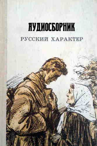 "Сборник ""Русский характер"""