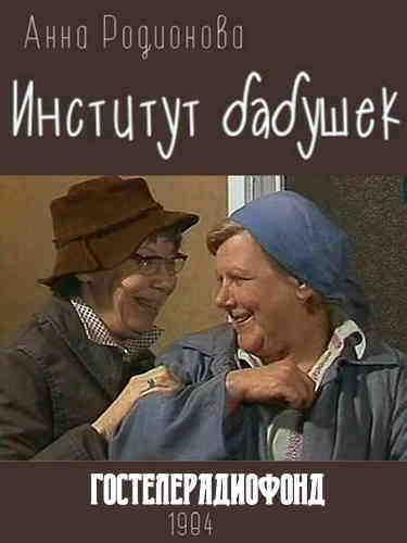 Анна Родионова. Институт бабушек
