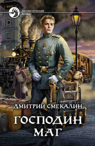 Дмитрий Смекалин. Господин маг 1
