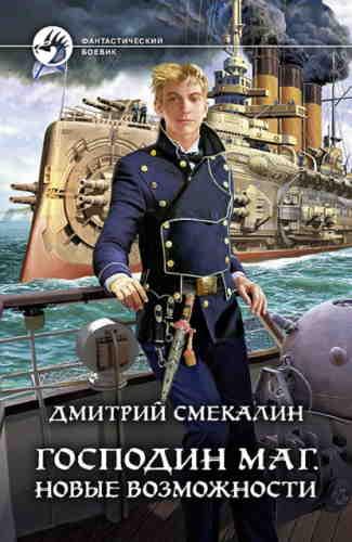 Дмитрий Смекалин. Господин маг 2