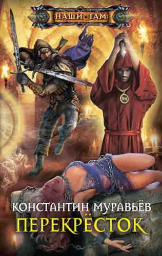 Константин Муравьёв. Живучий 5. Перекресток