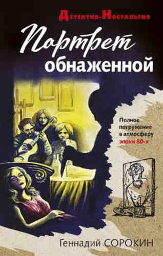 Геннадий Сорокин. Портрет обнаженной