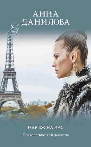 Анна Данилова. Париж на час