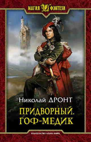 Николай Дронт. Придворный 1. Гоф-медик