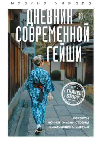Марина Чижова. Дневник современной гейши