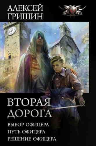 Алексей Гришин. Вторая дорога