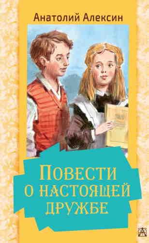 Анатолий Алексин. Повести о настоящей дружбе