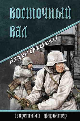 Богдан Сушинский. Восточный вал