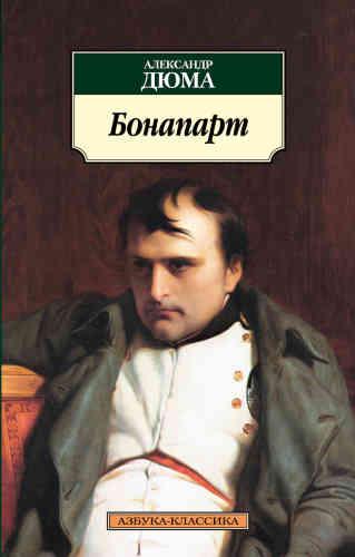 Александр Дюма. Великие люди в домашних халатах. Бонапарт