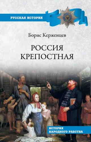 Борис Керженцев. Россия крепостная