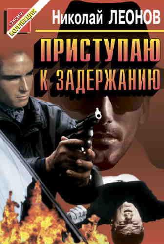 Николай Леонов. Приступаю к задержанию