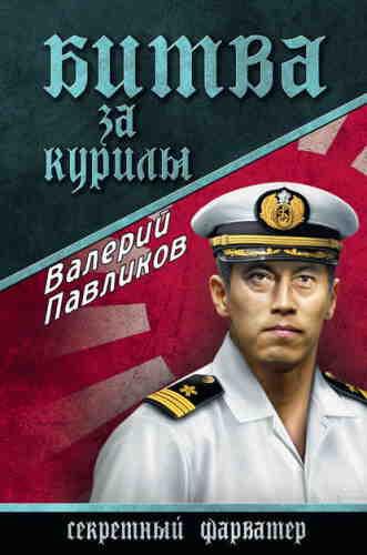 Валерий Павликов. Битва за Курилы