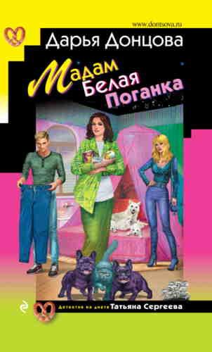 Дарья Донцова. Мадам Белая Поганка
