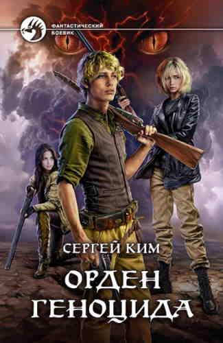 Сергей Ким. Орден геноцида