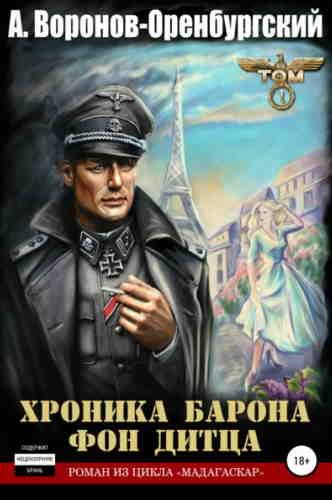 Андрей Воронов-Оренбургский. Хроника барона фон Дитца. Том первый