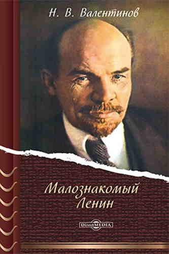 Николай Валентинов. Малознакомый Ленин