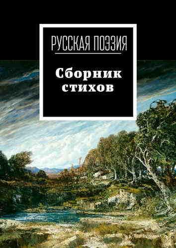 Сборник стихов русских поэтов