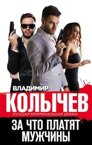 Владимир Колычев. За что платят мужчины