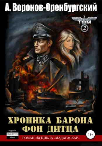 Андрей Воронов-Оренбургский. Хроника барона фон Дитца. Том второй