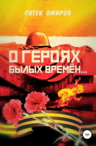 Сатек Омаров. О героях былых времён…