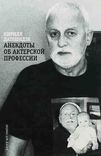 Кирилл Датешидзе. Анекдоты об актёрской профессии