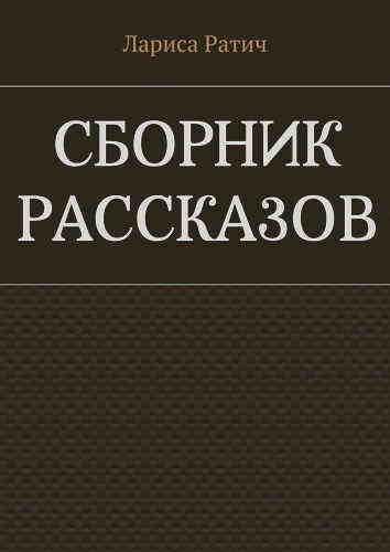 Лариса Ратич. Сборник рассказов
