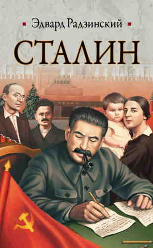 Эдвард Радзинский. Сталин. Жизнь и смерть
