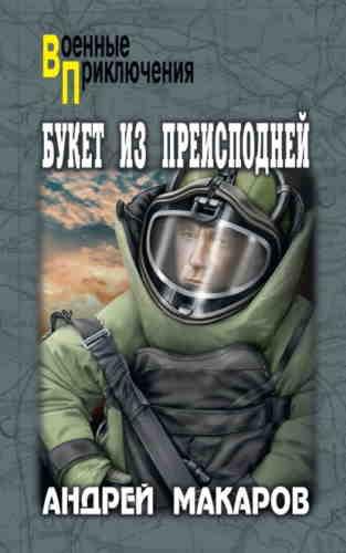 Андрей Макаров. Букет из преисподней