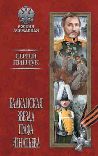 Сергей Пинчук. Балканская звезда графа Игнатьева