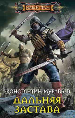 Константин Муравьёв. Живучий 2. Дальняя застава