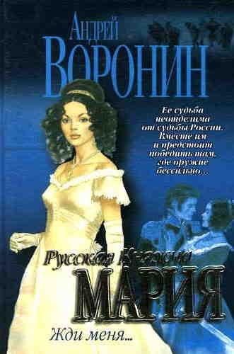 Андрей Воронин. Русская княжна Мария 2. Жди меня