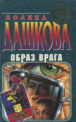 Полина Дашкова. Образ врага