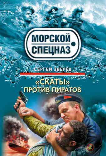 Сергей Зверев. «Скаты» против пиратов