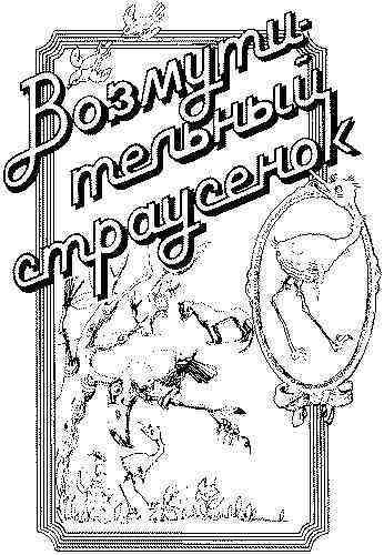 Вадим Федоров. Возмутительный страусенок