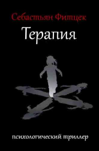 Себастьян Фитцек. Терапия