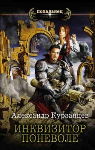 Александр Курзанцев. Инквизитор поневоле